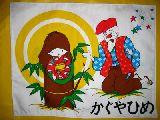 子供服 ※88RF ★昭和レトロ かぐや姫のランチョンマット