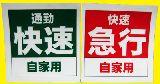 子供服 $※★A88FT★★電車★ステッカー