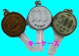子供服 $※88ARF※10円〜100えーーん500え〜〜ん★お金ですよ。キーケース