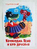 子供服 ※88モRAF※ ★ポスター★ チェブラーシカ