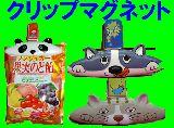 子供服 $★RF★ お菓子クリップマグネット ポテチが シナシナしませんよっ!