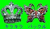 子供服 $※A99 ★★ キラキラ〜バックル ちょうちょ:王冠 お姫様