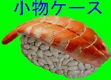 子供服 $※99A ★リアルお寿司な ケース 大:小あるよ!