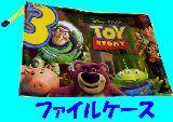 子供服 ◆★RF88a★トイストーリー☆ A4サイズ ファイルケース ファスナー式