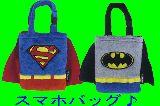 子供服 $◎※88RFA☆ :スーパーマン:バットマン バッグに装着!