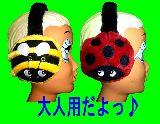 子供服 $88mARFN※★耳あて てんとう虫:ハチ イヤーマフラー 大人用