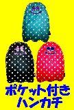 子供服 ◆◎※ャ★ マイクロファイバー:おばけちゃん♪ ポケットタオル カラー3種類あるよ〜