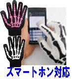 子供服 $※RFA ★手袋を付けたまま操作できる!スマートフォン用 手袋 骨
