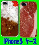 子供服 $※FAR88★カレー:生肉☆ iPhone5用ケース