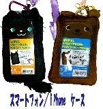 子供服 $※ャモ ★ぬいぐるみ★クマ:ネコ☆ スマートフォン:iPhone用ケース