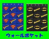 子供服 $※88A ★バットマン:スーパーマン★ ウォールポケット 12ポケット