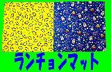子供服 $※88ARF ★スマイル:宇宙ロケット★ ランチョンマット アイロンネーム付き!