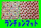 子供服 $※88ARF ★スイーツ:いちご★ ランチョンマット アイロンネーム付き!