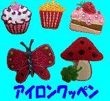 子供服 $★ャA★ミニ★アイロンワッペン きのこ:ちょうちょ:ケーキ:ポテトだの・・・ ¥180