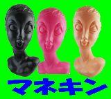 子供服 ※RFA ★マネキンドール☆ 貯金箱:コインバンク  3色あるよ〜