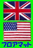 子供服 ●$RF8NA ★インテリア フロアマット ★星条旗:ユニオンジャック