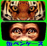 子供服 $※88ノA ★リアルな タイガー:チンパンジー★ 缶ペンケース