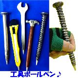 子供服 $A ★ 楽しい♪ 「工具」:ボールペン