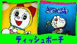 子供服 ※ク ◎★ドラえもん★ドラミちゃん★ ハンカチ&ティッシュケース ポーチ
