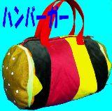 子供服 $※99MRFT ★まるでハンバーガー!!??★ ドラムバッグ