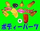 子供服 ◆◆◆A88RF★おもしろ雑貨 体なグッズ お部屋に飾ったり、アクセサリーにも・・・