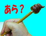 子供服 ◆$※88A★プッ!! 鉛筆につけれちゃう♪うんち君。取り外し可能