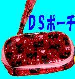 子供服 $※★88モ★ DSライト:3DS ケースポシェット ネコ