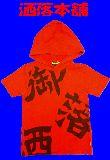 子供服 $※88 ★セール!洒落本舗 ●パーカー Tシャツ