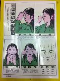 子供服 $※88ARF ★鍼灸 つぼの場所・・ポスター