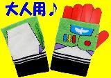 子供服 $※99ARF ★ぽかぽか指なし手袋★ バズ トイストーリー