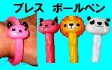 子供服 ◆$◎※★9★ 腕輪になるよ♪便利な アニマルボールペン