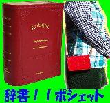 子供服 $※88ノRA ★まるで辞書!!おりこうさんみ見える ショルダーポシェット