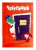 子供服 ※88RAF ★チェブラーシカ★ ポスター