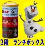 子供服 $※99モARF 「アナと雪の女王♪オラフ」 ボトル型 3段ランチボックス