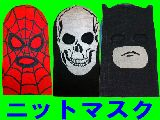 子供服 ♪●$※RF99A★マスク ニットキャップ:スパイダーマン:バットマン:ドクロ