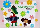 子供服 ▽88RAF ★チェブラーシカ★j ポスター