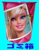 子供服 ※99RFA ★バービー人形★ゴミ箱 ダストボックス  小物入れにも