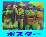 子供服 ♪ ※F88RA★タートルズ★ プラスチック ポスター