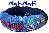 子供服 99ATM★ペッド ベッド ハウス★デニムリメイク 「小型犬」 ラットフィンク