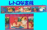 子供服 ARF99★ 昭和レトロ  みにくいアヒルの子★絵が変わる定規