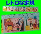 子供服 ARF99★ 昭和レトロ  アラジンと魔法のランプ★絵が変わる定規
