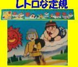 子供服 ARF99★ 昭和レトロ  北風と太陽★絵が変わる定規